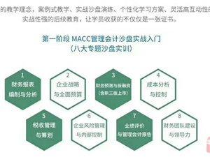 新超越會計—MACC管理會計-不僅是會計,更是管理
