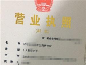 鄭州航空港區云計算公司注冊代辦物聯網區塊鏈營業執照