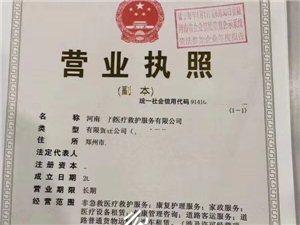 鄭州成立非緊急醫療救援護送服務機構經營項目康復護理
