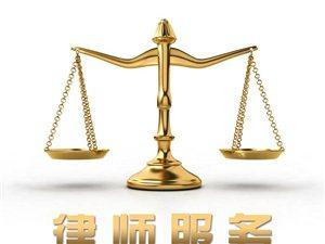 河南洛一律师事务所,您身边的法律顾问