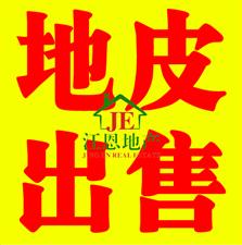 东江安置区占地84平包边地皮50万出售