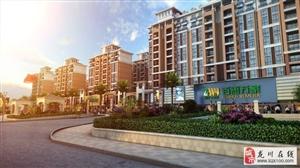 泰华城4期K1区4房合同价68.31万元