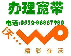 承接青岛联通企业宽带 写字楼商务宽带
