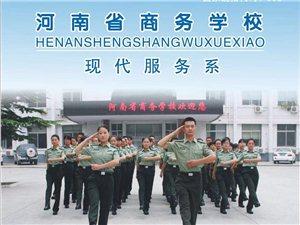 國家公立學校 《河南省商務學校》2019年春季招生