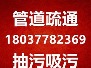 鄭州抽化糞池電話180一3778一2369抽污水
