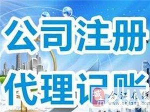 合江县代理记账、工商注册、工商注销、纳税申报、财务咨询