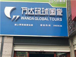 安徽万达环球国际旅行社