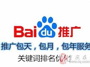 重庆网站推广服务