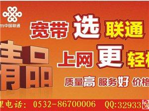 专业办理青岛市区写字楼办公楼商务宽带