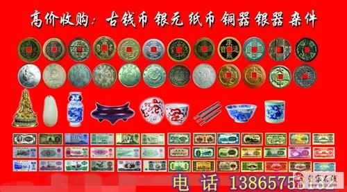 金寨高价回收老银元、老纸币、铜钱等老物件