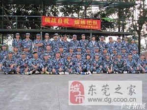 一天拓展訓練課程台湾拓展台湾千尋拓展