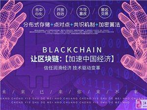 区块链技术开发公司谈如何发展绿色区块链产业