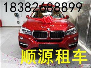 邻水顺源租车全新新款宝马X6红色主婚车来袭