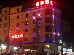 建水 高 丽酒店