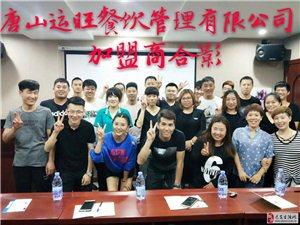 唐山不二啵啵鱼创业招商加盟,技术培训