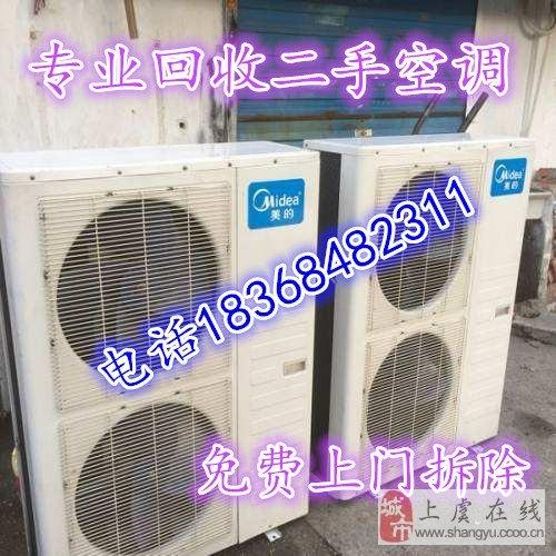 上虞回收各種空調余姚二手空調高價回收蓋北舊空調回收