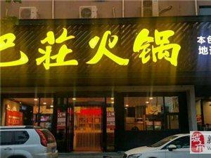巴莊重慶火鍋