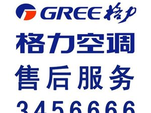 臨朐空調維修 移機充氟價格低13285360615