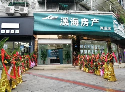广安溪海房产经纪欢乐城彩票注册