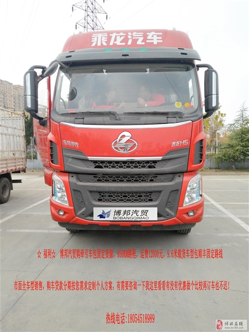 牽引車包貨源,9.6米專線貨源!
