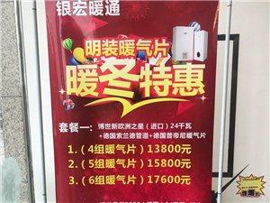 青白江银宏暖通公司,专业的安装团队,精湛的安装技术