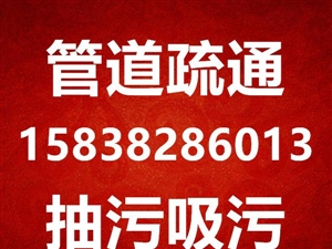 鄭州南三環疏通下水道158-3828-6013打孔