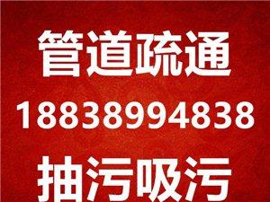 鄭州疏通下水道電話188-3899-4838鉆孔