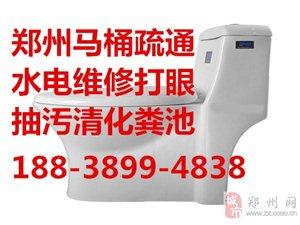 鄭州漏水水管維修188-3899-4838疏通馬桶