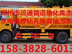 鄭州抽污抽化糞池電話158-3828-6013泥漿