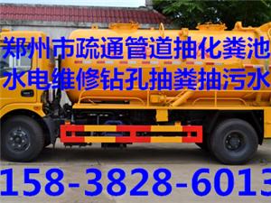 鄭州小區工地抽污抽化糞池158-3828-6013