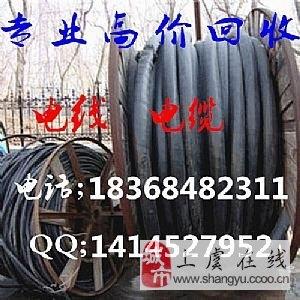 上虞回收电缆线、上虞专业回收电缆线、回收公司电缆线