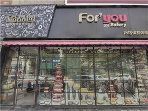福晶园幸福烘焙店