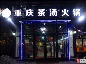 重庆茶汤火锅