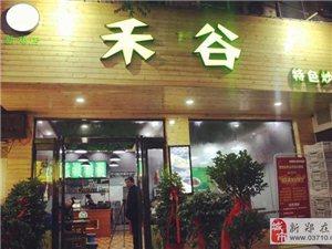 禾谷特色炒饭