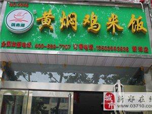 俏南湖黃燜雞米飯