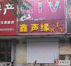 鹤翔宾馆北公园东门门市出售
