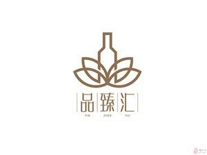 梅河口葡萄酒高端定制
