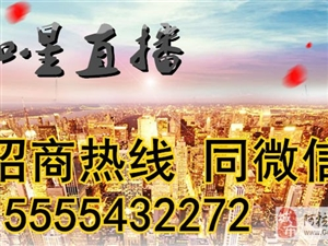 伽星直播郑州最好的直播平台