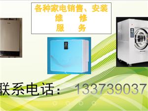 家電批發、安裝、售后維修服務