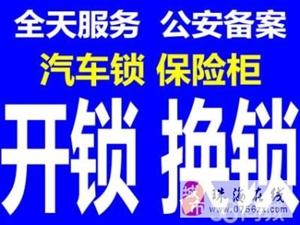 珠海前山天天开锁公司 香洲区前山新城开锁换锁电话