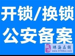 香洲开锁公司|香洲开锁电话|香洲区24小时开锁换锁
