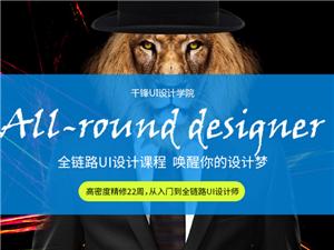 深圳UI培训机构哪家好?