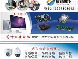 上门电脑维修 回收  监控 组网 专业电脑培训