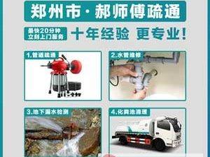 郝師鄭州市疏通下水道電話156*1792*5085
