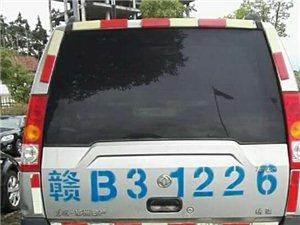 宁都县事业单位公车改革处置车辆拍卖