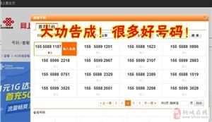 免费出售大批1555522的手机靓号