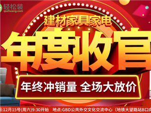 北京業主哪里買裝修材料劃算?12月15號建材團購會