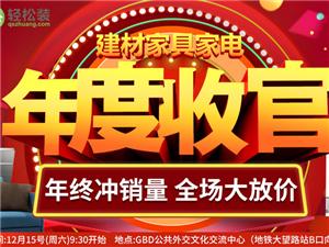 装修建材哪里买?北京家博会年度收官大促,保价19年