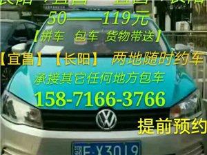 【平安出租、的士专线】宜昌—长阳   长阳—宜昌