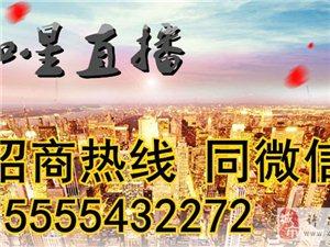 伽星直播代理许昌首选的直播平台